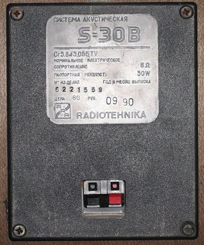 и Radiotehnika S-30A